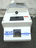 小米取り機 中古 タイワ精機 RS-1 砕米取り機