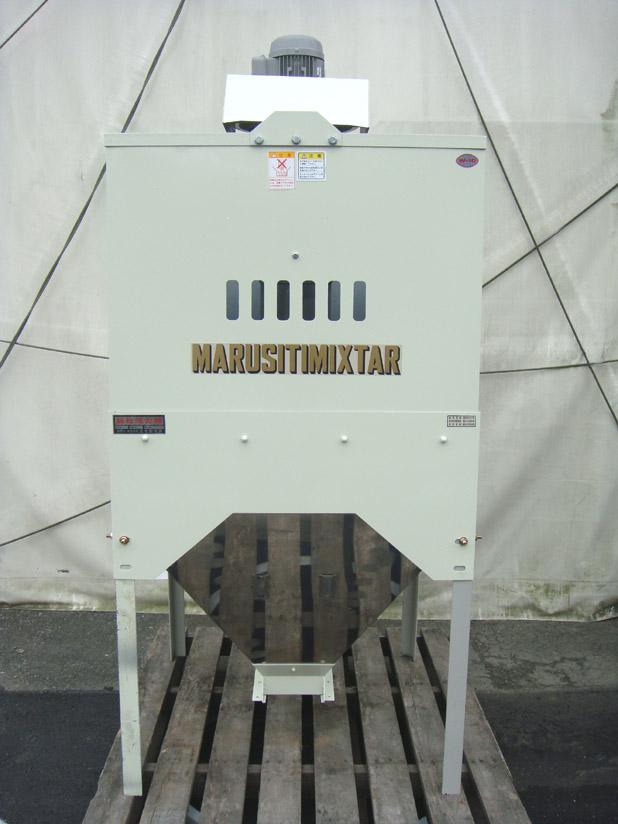 混米機 ミックスター 中古 丸七製作所 W-10