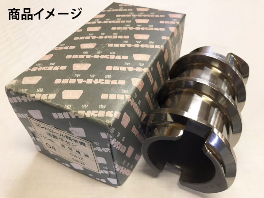 送穀ラセンCB-20