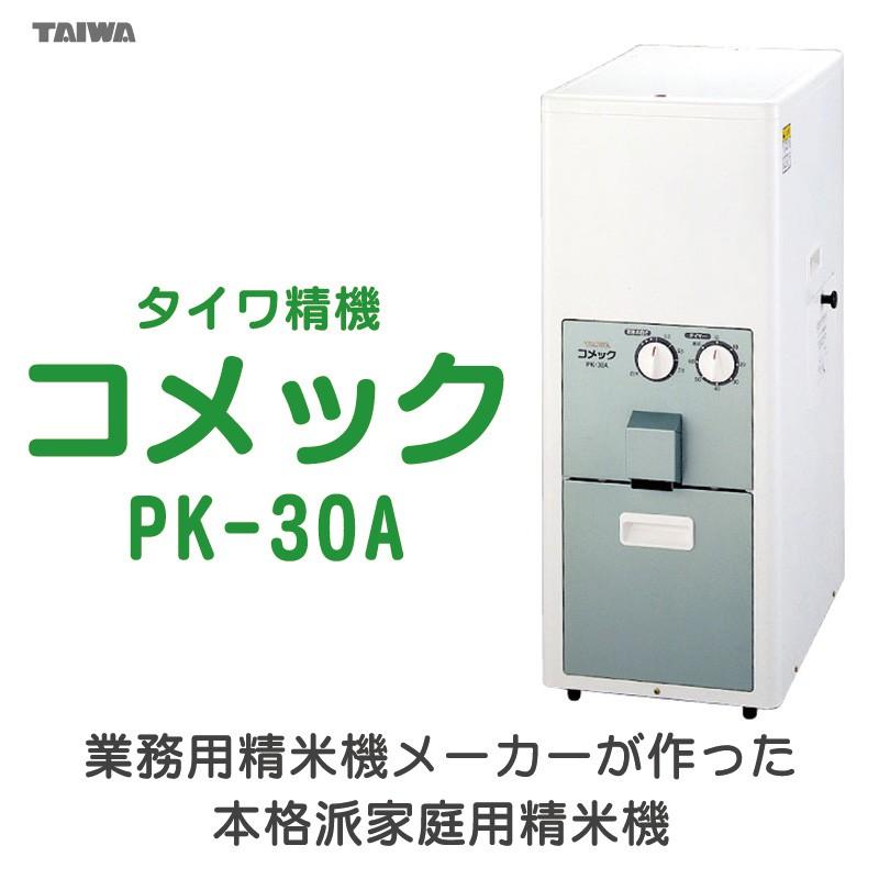 pk-30a-1