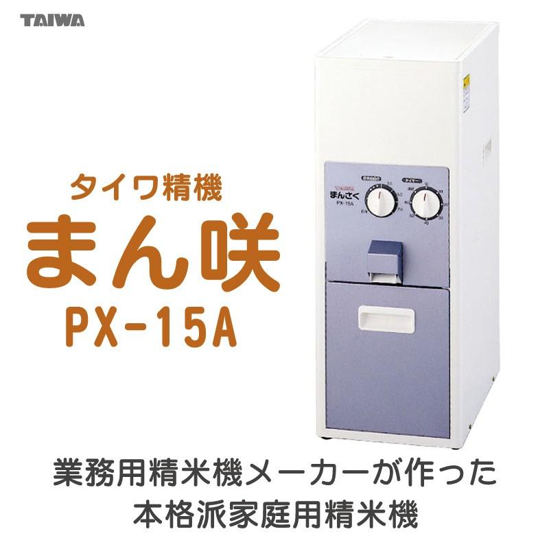 px-15a-1