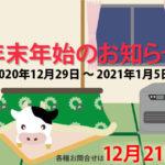 12/29~1/5まで休業